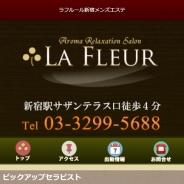 La Fleur(ラフルール)
