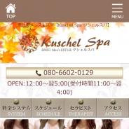 Kuschel Spa(クシェルスパ)