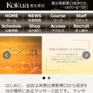 Kokua(コクア)恵比寿店