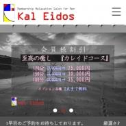 Kal Eidos(カルエイドス)