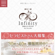 Infinity(インフィニティ)新橋店