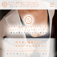Ho・O・Zu・Ki・SPA(ホオズキスパ)