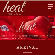 heat(ヒート)