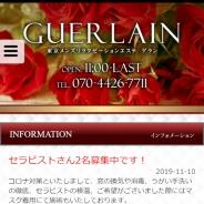 GUERLAIN(ゲラン)