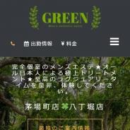 GREEN SPA(グリーンスパ)