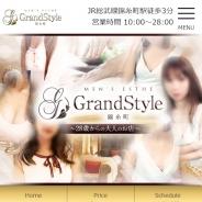 GrandStyle(グランドスタイル)