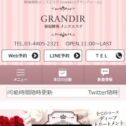 Grandir(グランディール)新宿御苑