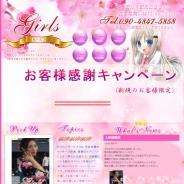 Girls(ガールズ)