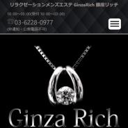 Ginza Rich 赤坂Room