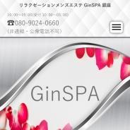GinSPA~ギンスパ