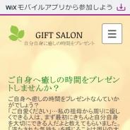 GIFT SALON(ギフトサロン)