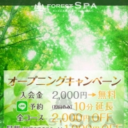 FOREST SPA(フォレストスパ)