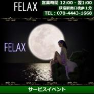 FELAX(フィラックス)