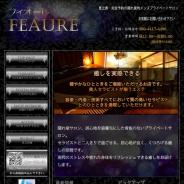 Fearue(フィオーレ)
