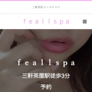 feall spa(フィオールスパ)