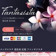 Fantasista(ファンタジスタ)