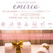 EMIRIO(エミリオ)