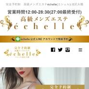 echelle(エシェル) 池尻大橋