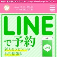 E-Spa Premium(イースパ プレミアム)