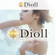 Dioll(アロマディオル)