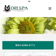 DH-SPA ディーエイチスパ