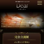 Dear(ディア)