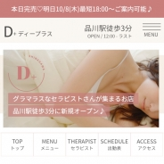 D+(ディープラス)品川店
