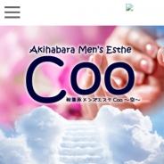 Coo~空~