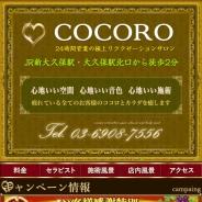 COCORO(こころ)