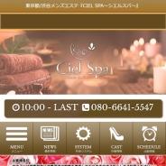 Ciel Spa(シエルスパ)