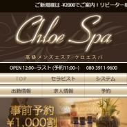 Chloe Spa(クロエスパ)