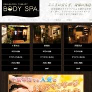 BODYSPA 新橋店