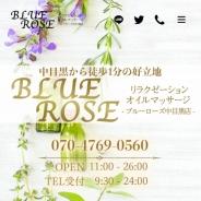 BLUE ROSE 中目黒店
