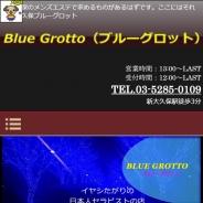 Blue Grotto(ブルーグロット)