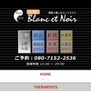 Blanc et Noir(ブランエノアール)