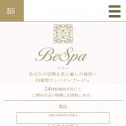 BeSpa(ビスパ)