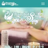 Bangkok Spa(バンコクスパ)