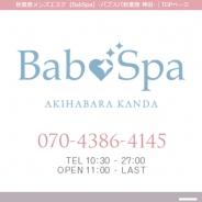Bab Spa(バブスパ)