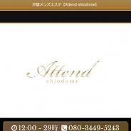Attend shiodome(アテンド汐留)