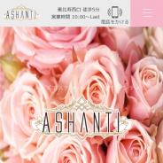 Ashanti(アシャンティ)