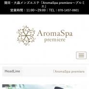 AromaSpa Premiere(プルミエ)大森店