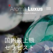 AromaLuxus(アロマラクサス)