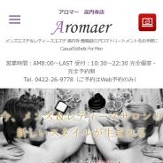 Aromaer(アロマー)