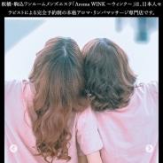 Aroma WINK(アロマウィンク)