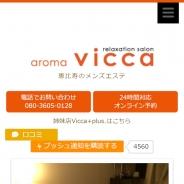 aroma vicca(アロマヴィッカ)