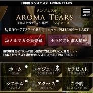 AROMA TEARS(アロマティアーズ)