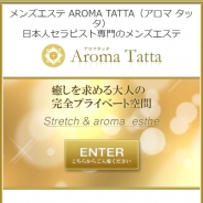AROMA TATTA(アロマタッタ)