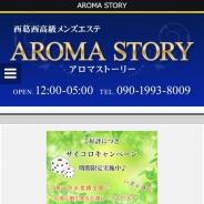 AROMA STORY