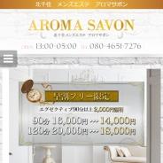 AROMA SAVON(アロマサボン)