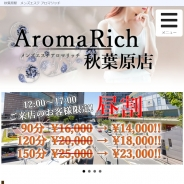 Aroma Rich(アロマリッチ) 秋葉原店